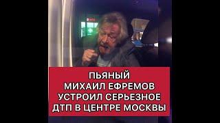 Пьяный Михаил Ефремов устроил серьезное ДТП в центре Москвы