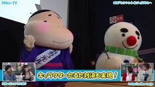 近江の情報番組 美湖TV 2018年度オープニングコーナー 美湖TVは、滋賀県...