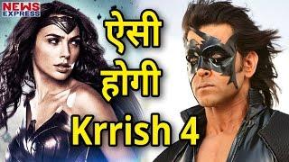 जल्दी देखिए ऐसी होगी krrish 4 bahubali को दे सकती है मात