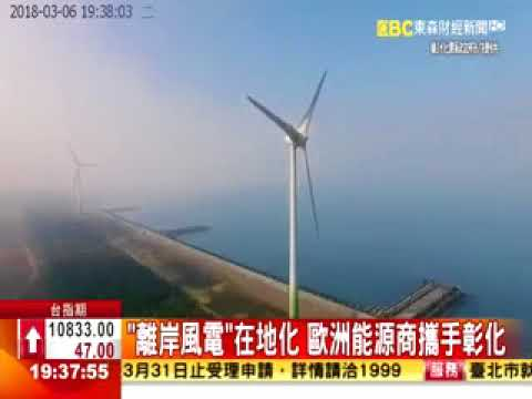 Orsted Teamed up with Changhua County on Offshore Wind Power Localization I EBC, March 6, 2018
