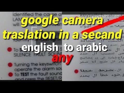 How to translate with a camera, Google translated pro,teach class z,