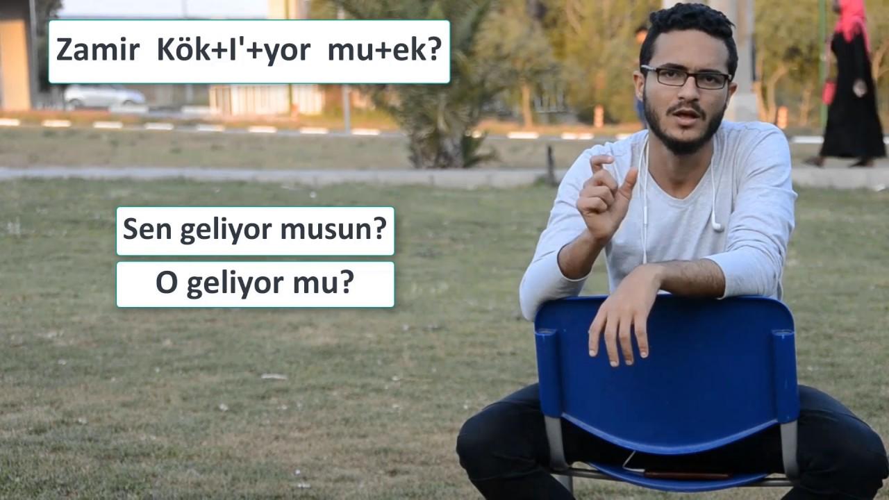 تعلم التركية من الاتراك | النفي والاستفهام في الزمن الحاضر | الدرس الخامس (5)