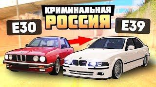 ОБМЕНЯЛ СВОЮ BMW E30 НА СЕРЕБРИСТУЮ КРАСОТКУ E39! - GTA: КРИМИНАЛЬНАЯ РОССИЯ ( RADMIR RP )