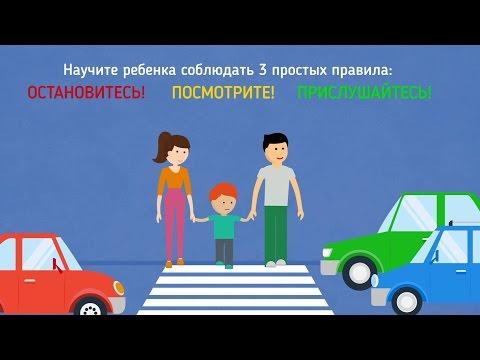 3 правила пешехода