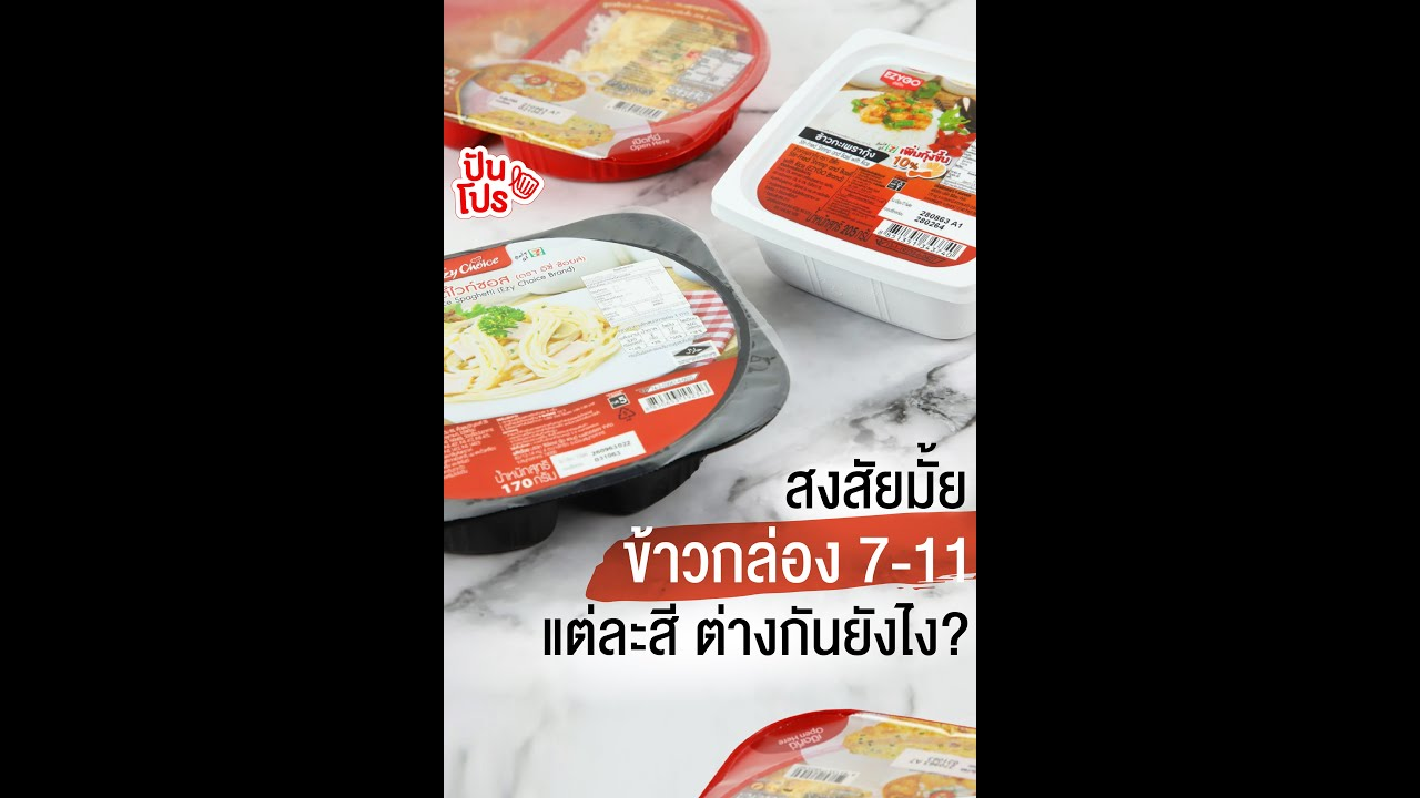ข้าวกล่องเซเว่น แต่ละสีต่างกันยังไง? หาคำตอบให้แล้ว!!!