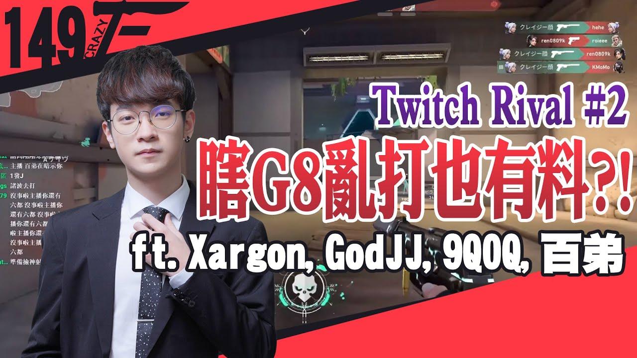 【CrazyFace】瞎G巴亂打也有料!?Twitch Rival比賽精華#2 ft. Xargon, GodJJ, 9QOQ, 百弟