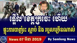 Khmer News, Cambodia Hot News, Cambodia Today News 2019, Khmer News Today, RFA Khmer News