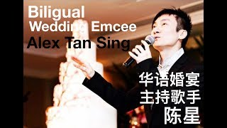 ★ ALEX Singapore BILINGUAL WEDDING EMCEE/SINGER 华语婚宴节目主持 ★