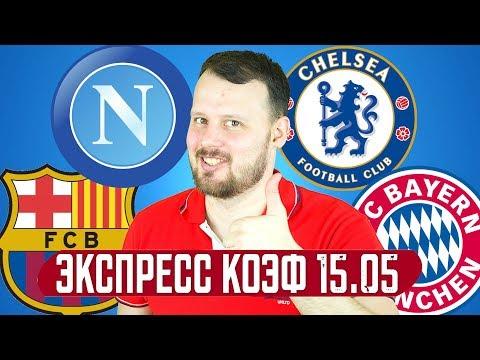 Челси - Бавария / Наполи - Барселона / Прогноз Экспресс Лига чемпионов