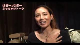 なぎーとはぎーのぶっちゃけトークライブ!(告知編)