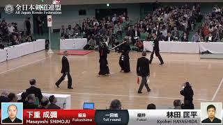 Masayoshi SHIMOJU -eK Kyohei HAYASHIDA - 66th All Japan KENDO Championship - First round 10