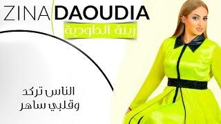 Zina Daoudia - Nas Targod (EXCLUSIVE) | زينة الداودية - ناس تركد وقلبي ساهر (حصريأ) | صيف 2016