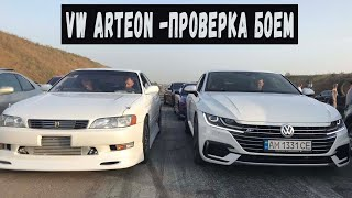 Volkswagen Arteon  400hp - Проверка Боем!