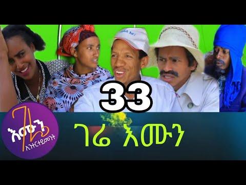 Download gere emun Part 33 ገሬ እሙን ክፋል 33