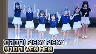 피키피키 PICKY PICKY 위키미키 WEKI MEKI cover   클레버티비 밀크캬라멜팀 @ 클레버tv 정기공연   Filmed by lEtudel