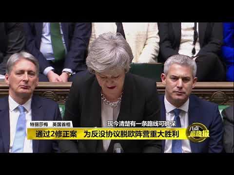 Prime Talk 八点最热报 30/01/2019 - 英国望重新谈判脱欧条件    欧盟称不可能