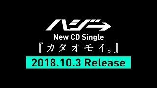 ハジ→NEW SINGLE「カタオモイ。」 10月3日リリース決定!! 待望のハジ→Ne...