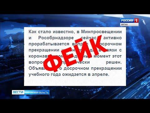 В министерстве просвещения опровергли фейк о досрочном завершении учебного года (ГТРК Вятка)