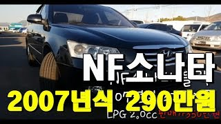 [울산자동차마을]2007년식.현대NF소나타중고승용차/2…