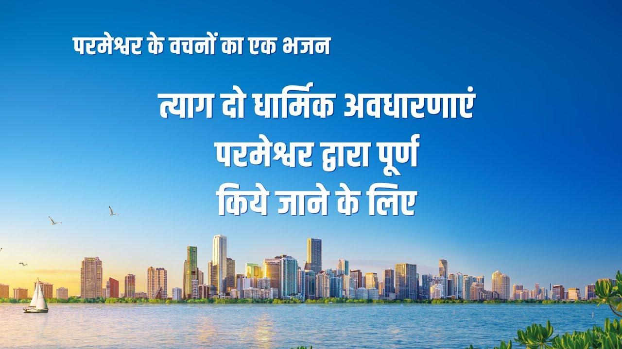 त्याग दो धार्मिक अवधारणाएं परमेश्वर द्वारा पूर्ण किये जाने के लिए   Hindi Christian Song With Lyrics