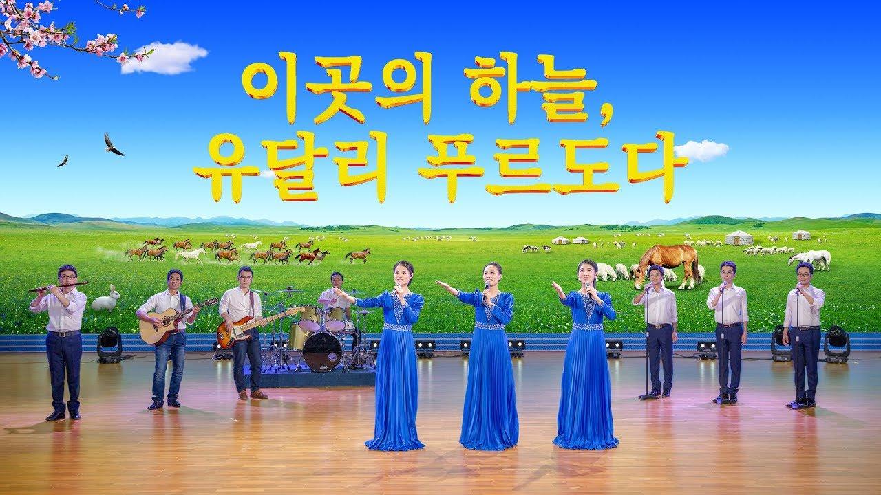 복음 성가 <이곳의 하늘, 유달리 푸르도다> 하나님과 하나님의 선민이 함께 생활한다 [여성 중창]