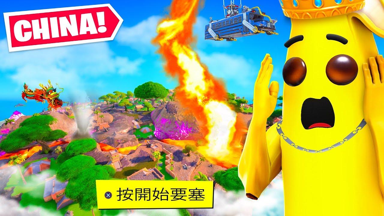 Download ich spiele CHINA FORTNITE in 2021 vieles ist ANDERS als bei uns..(Chinese rastet aus) 😂