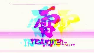 吉田兄弟×Tom-H@ck CYALUME DANCE WORLD BATTLE テーマソング 「雷 –IKA...
