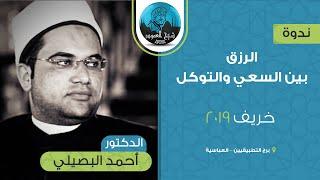 ندوة الرزق بين السعي والتوكل - د. أحمد البصيلي - خريف 2019