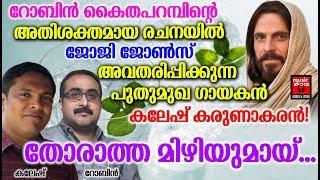 Thoratha Mizhiyumayi # Christian Devotional Songs Malayalam 2019 # Hits Of Kalesh Karunakaran