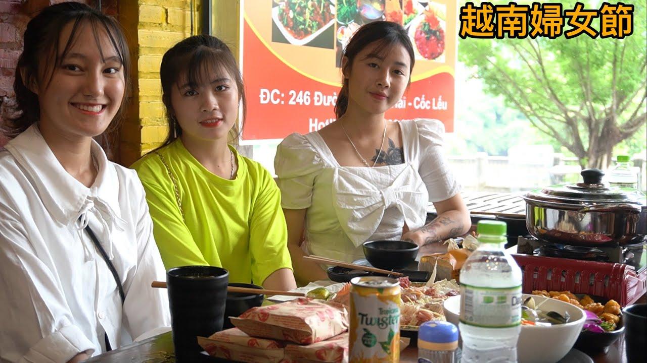越南的婦女節我帶小粉小竹和小花去玩,給她們過一個婦女節快樂。