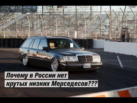 Почему не делают качественные тюнинг проекты из Mercedes ? Как занизить W124?