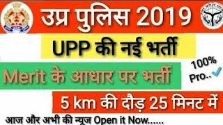 Up police jail warden/fireman bharti merit pr/new date form bharne ki aa gyi