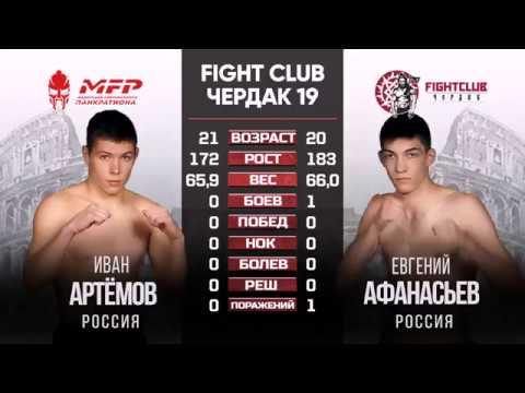 Иван Артёмов VS Евгений Афанасьев 66 кг