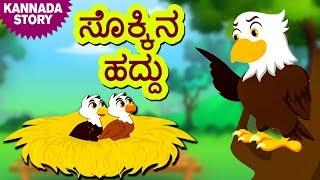 Kannada Moral Stories for Kids - ಸೊಕ್ಕಿನ ಹದ್ದು   The Proud Eagle   Kannada Fairy Tales   Koo Koo TV