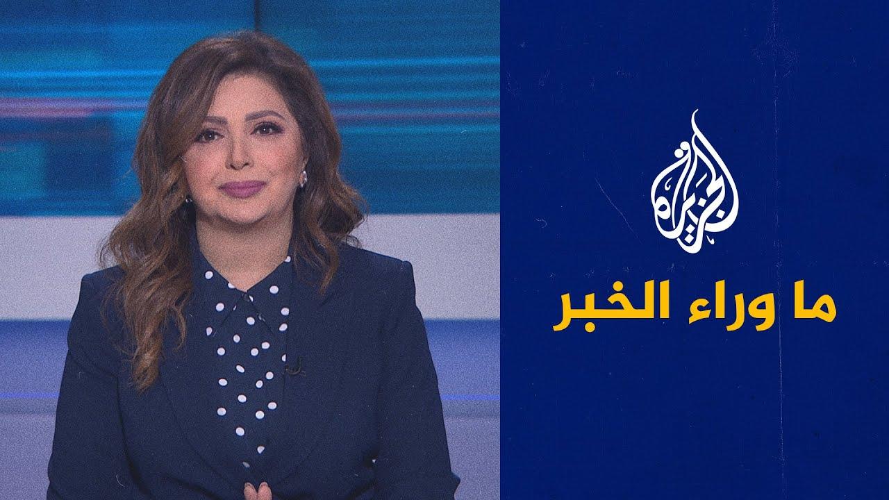 ما وراء الخبر- ما تداعيات تصريحات قيس سعيد بشأن اختصاص الأمن الداخلي في تونس  - نشر قبل 4 ساعة
