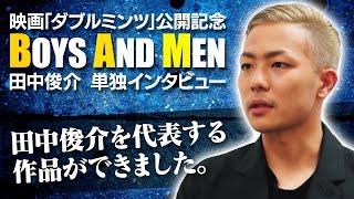 BOYS AND MEN(ボイメン)メンバー「田中俊介」が初単独主演となる映画...