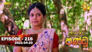 Maha Viru Pandu | Episode 216 | 2021-04-20 Thumbnail
