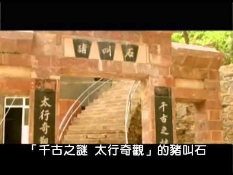共產黨亡---推背圖預言 | FunnyCat.TV