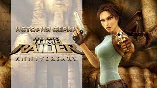 История серии. Tomb Raider, часть 8