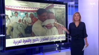 #أنا_أرى وزارة الحج تستقبل المعتمرين بالتمور والقهوة العربية