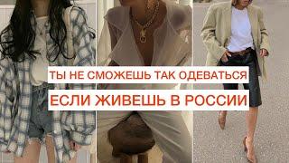 КАК НЕЛЬЗЯ ОДЕВАТЬСЯ В РОССИИ КАКИЕ ТРЕНДЫ ЗАПРЕЩЕНЫ САМЫЕ СТРАННЫЕ СОВЕТЫ ПО СТИЛЮ