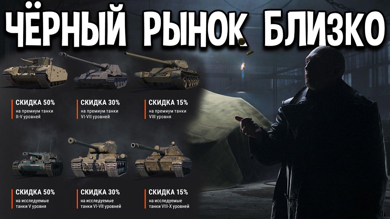 СКИДКИ на ВСЕ ТАНКИ World of Tanks 😎 Чёрный рынок уже совсем скоро