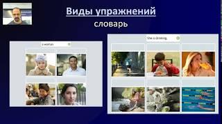 Запись трансляции вебинара по теме Онлайн обучение иностранным языкам  в школе. Запись трансляции