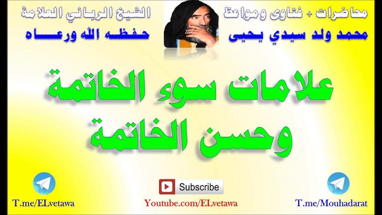 علامات سوء الخاتمة وعلامات حسن الخاتمة مقتطفات العلامة محمد ولد سيدي يحيى Youtube