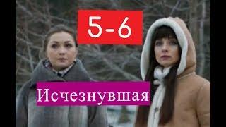 Исчезнувшая сериал 5-6 серия Анонсы и содержание 5 и 6 серии ПРЕМЬЕРА