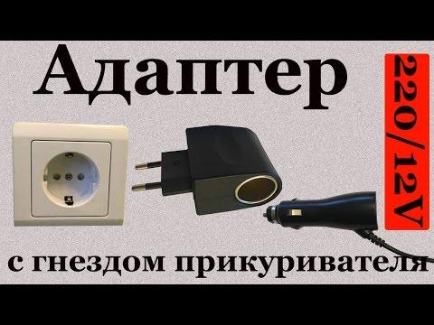 Адаптер переходник 220/12V