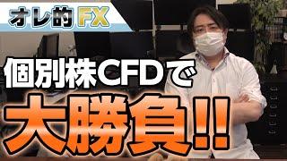【-4000万円を取り返す!】株の暴落第2弾に備えて個別株CFDで大勝負だ!!!