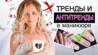 ТРЕНДЫ и АНТИТРЕНДЫ в МАНИКЮРЕ лето 2018 | Что вышло из моды!