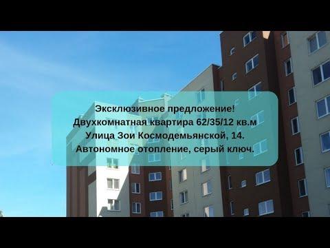 Двухкомнатная квартира 62 кв м | Недвижимость Калининграда