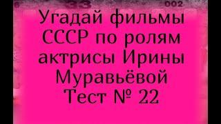 Тест 22. Угадай фильмы СССР по ролям актрисы Ирины Муравьёвой